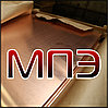 Лист медный 16 мм ГОСТ 495-75 медь марка М1 М1Т М1М мягкий твердый 600х1500 плита медная мягкая Cu сплав