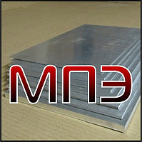 Листы алюминиевые толщина 65 мм ГОСТ 21631-76 плоский листовой прокат алюминий и алюминиевые сплавы Al плиты