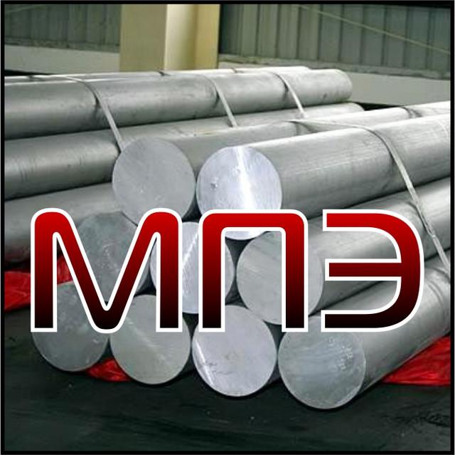 Пруток-круг алюминиевый по ГОСТ 21488-97 ОСТ 1.90395-91