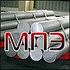 Алюминиевый круг 21 мм ГОСТ 21488-97 пруток круги алюминиевые алюминий сталь сплавы цветной металл Al прокат