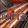 Пруток медный 140 мм ГОСТ 1535-91 круг марки сплав медь М1 состояние твердое прессованный Т мягкое М1М кругляк