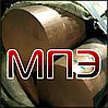 Круг бронзовый 7 мм ГОСТ 1628-78 пруток марка сплав бронза БрАЖ 9-4 БрОФ 10-1 БрОЦС 5-5-5 БрАМц 9-2 БРБ2