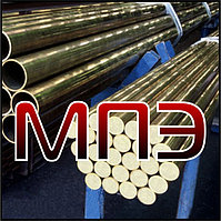 Круг латунный 32 мм ГОСТ 2060-90 латунь марка сплав Л63 ЛС59-1 твердый полутвердый прессованный пруток п/тв
