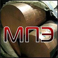Круг бронзовый 36 мм ГОСТ 1628-78 пруток марка сплав бронза БрАЖ 9-4 БрОФ 10-1 БрОЦС 5-5-5 БрАМц 9-2 БРБ2