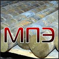 Круг бронзовый 37 мм ГОСТ 1628-78 пруток марка сплав бронза БрАЖ 9-4 БрОФ 10-1 БрОЦС 5-5-5 БрАМц 9-2 БРБ2