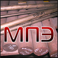 Круг бронзовый 60 мм ГОСТ 1628-78 пруток марка сплав бронза БрАЖ 9-4 БрОФ 10-1 БрОЦС 5-5-5 БрАМц 9-2 БРБ2