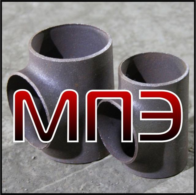 Тройники стальные по ГОСТ 17376-2001 сталь 20 09г2с 13хфа 12х18н10т 10х17н13м2т и др.