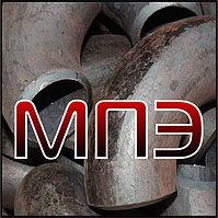 Отвод 26.9х3.2 мм стальной крутоизогнутый ГОСТ 17375-2001 сталь 20 09г2с бесшовный приварной типа 3D R=1.5 DN