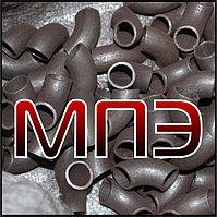Отвод 33.7х3.2 мм стальной крутоизогнутый ГОСТ 17375-2001 сталь 20 09г2с бесшовный приварной типа 3D R=1.5 DN