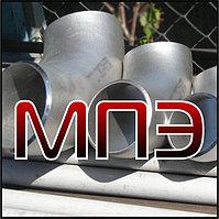 Отвод 42х3.5 мм стальной крутоизогнутый ГОСТ 17375-2001 сталь 20 09г2с бесшовный приварной типа 3D R=1.5 DN
