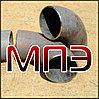 Отвод 50х3.5 мм стальной крутоизогнутый ГОСТ 17375-2001 сталь 20 09г2с бесшовный приварной типа 3D R=1.5 DN