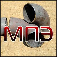 Отвод 114х7 мм стальной крутоизогнутый ГОСТ 17375-2001 сталь 20 09г2с бесшовный приварной типа 3D R=1.5 DN