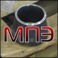Переход К 25х3.2-20х2.8 стальной ГОСТ 17378-2001 концентрический сталь 20 09г2с бесшовный приварной конусный