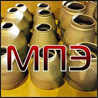 Переходы 57-45 мм стальные металлические ГОСТ 17378-2001 20 концентрические эксцентрические ПК ПЭ для труб