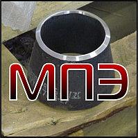 Переходы 133-114 мм стальные металлические ГОСТ 17378-2001 20 концентрические эксцентрические ПК ПЭ для труб