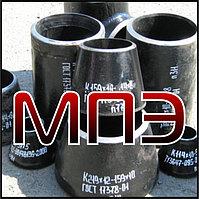 Переходы 219-57 мм стальные металлические ГОСТ 17378-2001 20 концентрические эксцентрические ПК ПЭ для труб