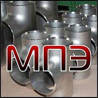 Тройник 38х3-38х3 стальной ГОСТ 17376-2001 равнопроходной сталь 20 09г2с приварной бесшовный ДУ 38