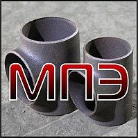 Тройник 57х3.5-57х3.5 стальной ГОСТ 17376-2001 равнопроходный сталь 20 09г2с приварной бесшовный ДУ 57