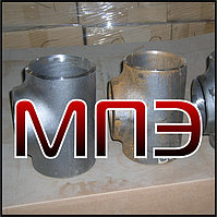 Тройник 57х8-57х8 стальной ГОСТ 17376-2001 равнопроходной сталь 20 09г2с приварной бесшовный ДУ 57