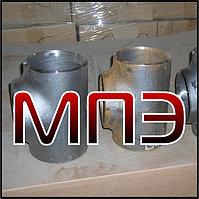 Тройник 89х4-89х4 стальной ГОСТ 17376-2001 равнопроходный сталь 20 09г2с приварной бесшовный ДУ 89