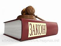 Юридические услуги адвоката по гражданским делам по Казахстану