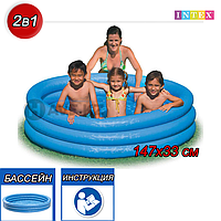 Детский надувной бассейн, Intex 58426, размер 147 x 33 см, фото 1