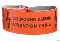 Лента защитно - сигнальная, ЛЗС 125, ЛЗС 250, Осторожно Кабель