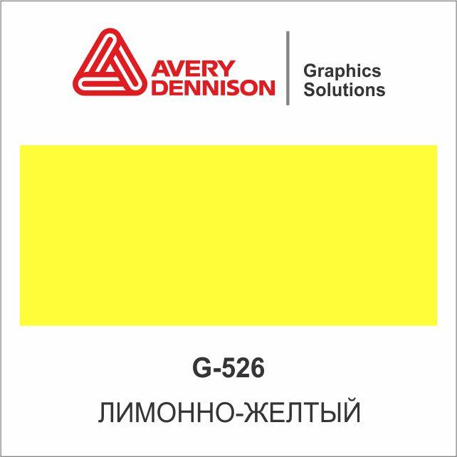 Цветная виниловая пленка AVERY 500 Event Film (G526)
