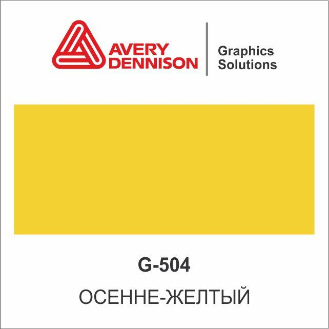 Цветная виниловая пленка AVERY 500 Event Film (G504)