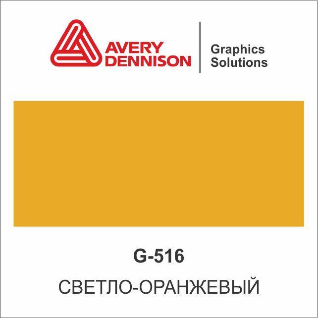 Цветная виниловая пленка AVERY 500 Event Film (G516)
