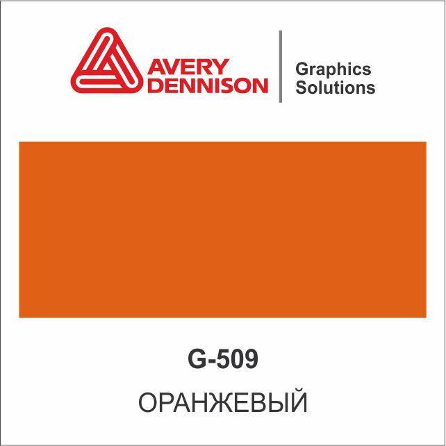 Цветная виниловая пленка AVERY 500 Event Film (G509)