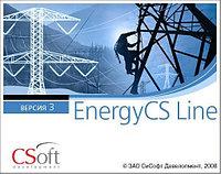 EnergyCS Line v.3, сетевая лицензия, серверная часть (1 год)