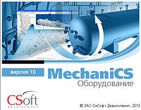 MechaniCS 11 Оборудование, сет. лицензия, доп. место