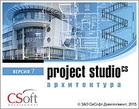 Project Studio CS Архитектура v.3.x, сет. лицензия, доп. место