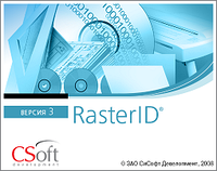 RasterID 3.6 c доп. модулем распознавания (ABBYY FineReader 9.0), сет. лицензия, серв. часть (1 год)