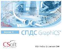 СПДС GraphiCS, Subscription (1 год)