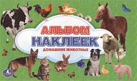 """Альбом наклеек """"Домашние животные"""""""