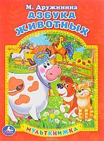 """Мультикнижка """"Азбука животных"""" М. Дружинина"""
