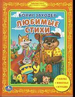 """Книжка """"Любимые стихи"""" Борис Заходер"""