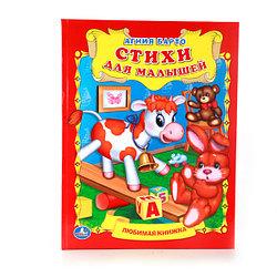 """Книжка """"Стихи для малышей"""" А. Барто"""