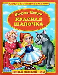 """Книжка """"Красная Шапочка"""" Шарль Перро"""