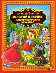 """Книжка """"Золотой Ключик, или приключения Буратино"""""""