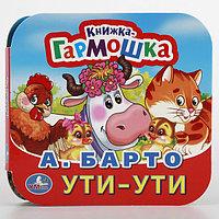 "Книжка-Гармошка ""Ути-Ути"" А. Барто"