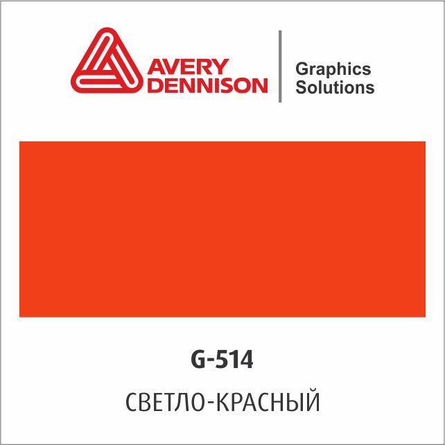 Цветная виниловая пленка AVERY 500 Event Film (G514)