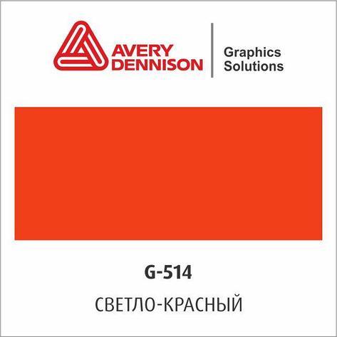 Цветная виниловая пленка AVERY 500 Event Film (G514), фото 2