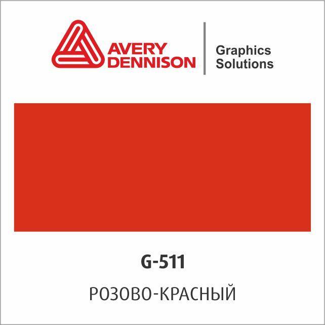 Цветная виниловая пленка AVERY 500 Event Film (G511)