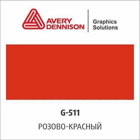 Цветная виниловая пленка AVERY 500 Event Film (G511), фото 2