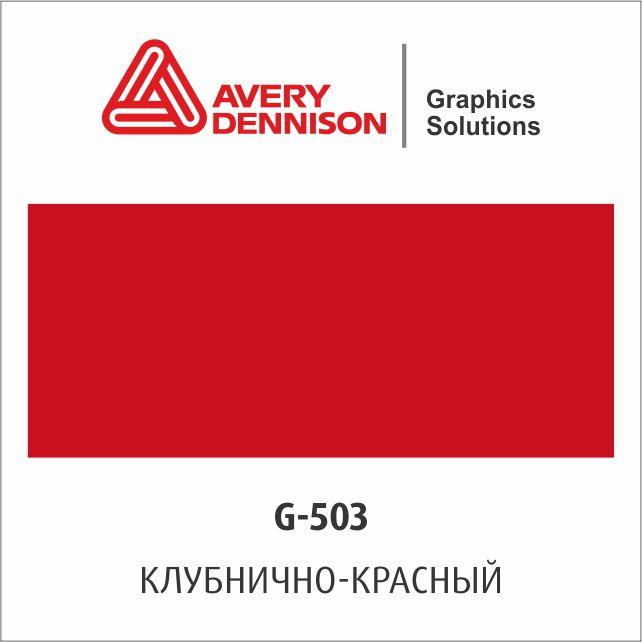 Цветная виниловая пленка AVERY 500 Event Film (G503)
