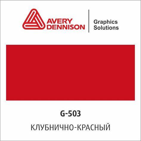 Цветная виниловая пленка AVERY 500 Event Film (G503), фото 2