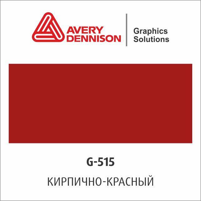 Цветная виниловая пленка AVERY 500 Event Film (G515)